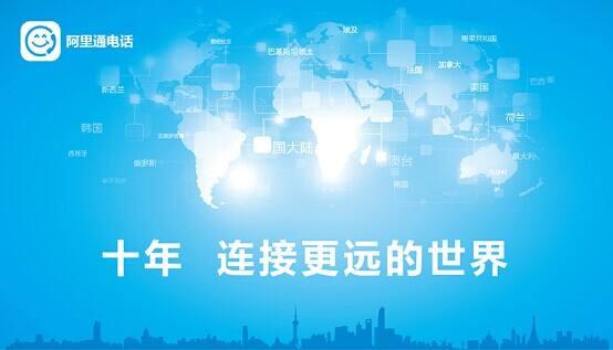 日本华人充值阿里通网络电话卡