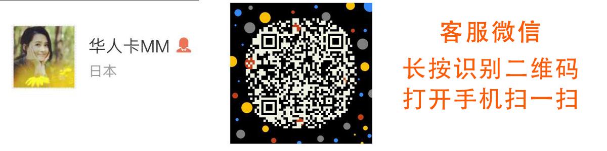 日本华人虚拟代购(各类平台充值代买代拍)服务一元