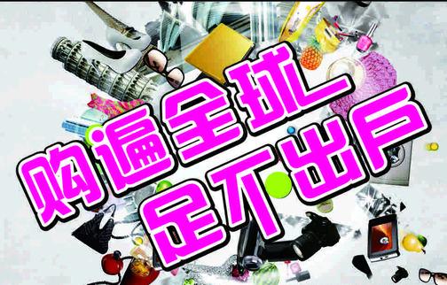 为韩国华人代购中国淘宝天猫京东网易等平台商品直邮韩国 一元