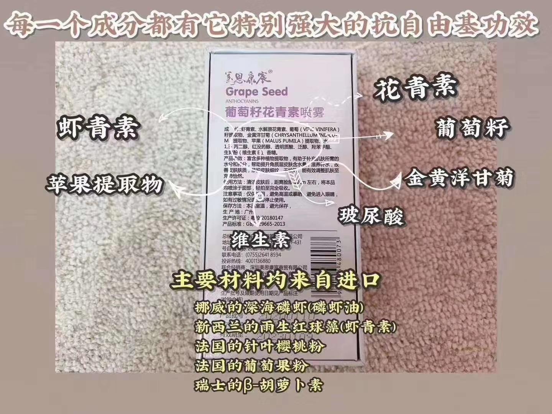 福州葡萄籽花青素喷雾-福州总代理-诚招代理