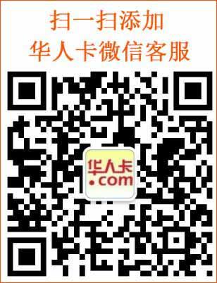 关注华人卡平台